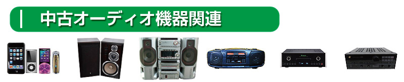 買取_中古ラジオ