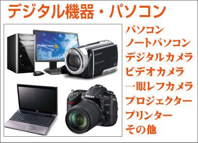 不用品買取_デジタル機器