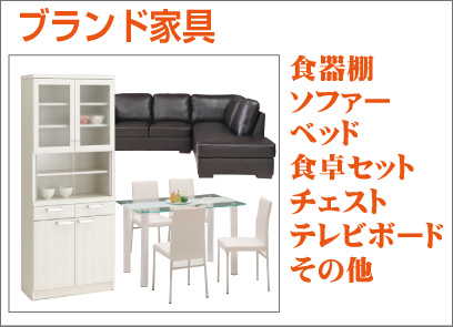 不用品買取_ブランド家具